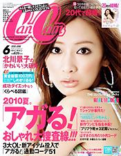 『CanCam』6月号/2010.04.29