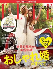 『エル・マリアージュ』No.6/2011.04.21