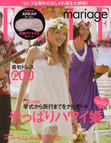 『エル・マリアージュ』No.8/2011.12.17