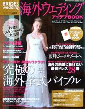 『ブライズウエディング 海外ウエディング アイデアBOOK』/2007.08.01