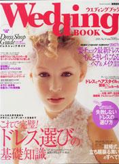 『ウエディングブック』No.34/2006.11.19