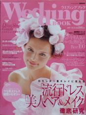 『ウエディングブック』No.35/2007.03.26