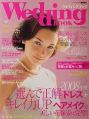 『ウエディングブック』No.37/2007.11.27