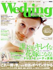 『ウエディングブック』No.38/2009.01.13