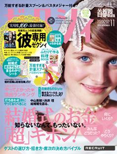 『ゼクシィ 11月号』/2012.09.26