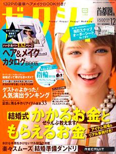『ゼクシィ』12月号/2011.10.29