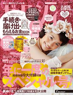 『ゼクシィ』2月号/2013.12.21