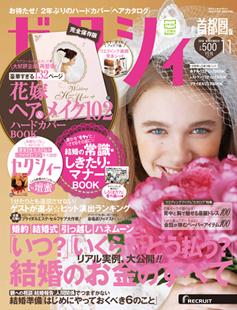 『ゼクシィ』11月号/2013.09.23