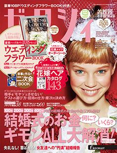 『ゼクシィ』3月号/2014.01.23