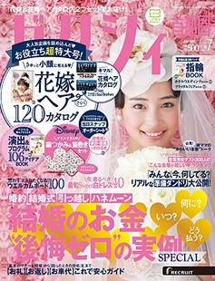 『ゼクシィ』7月号/2014.05.28
