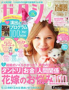 『ゼクシィ』1月号/2014.11.22