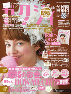 『ゼクシィ』11月号「WEDDING HAIR & MAKE Perfect Book」/2015.08.22