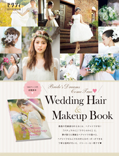 『ゼクシィ』3月号「Wedding Hair & Makeup Book」/2017.01.25