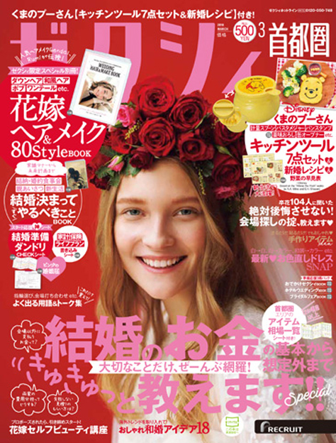 『ゼクシィ』3月号「WEDDING HAIR & MAKE BOOK」/2018.03.01