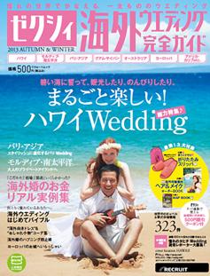 ゼクシィ 海外ウエディング完全ガイド』/2013.08.23