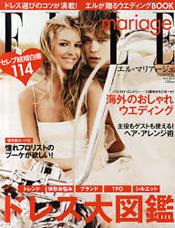 『エル・マリアージュ』No.4/2010.06.13