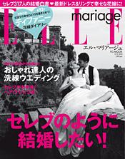 『エル・マリアージュ』No.5/2010.11.14