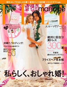 『エル・マリアージュ』No.9/2012.03.16