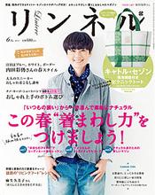 『リンネル』6月号/2012.04.21