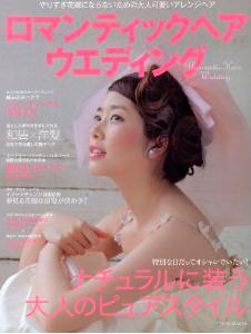 『ロマンティックヘア ウエディング』/2012.05.11