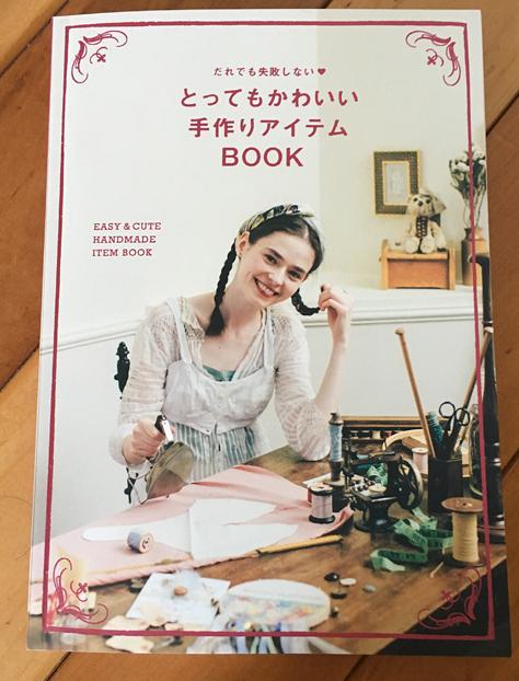 『ゼクシィ』8月号「とってもかわいい手作りアイテムBOOK」/2017.07.03