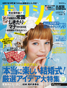 『ゼクシィ 5月号』/2013.03.23