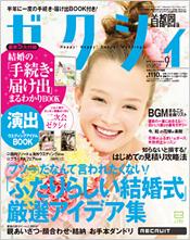 『ゼクシィ』首都圏版 9月号/2010.07.25